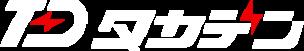 新潟県上越市- 有限会社タカデン|地域に愛され65年。プラント関係電気設備工事、一般電気設備工事を主とし 技術と信用、お客様第一主義を徹底しています。